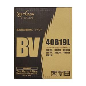 BV-40B19L(BV40B19L)【GSユアサ】(UN-40B19L(UN40B19L)ユニスターバッテリーの後継) [99]|honkeya