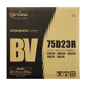 BV-75D23R(BV75D23R)【GSユアサ】(UN-75D23R(UN75D23R)ユニスターバッテリーの後継) [99]|honkeya