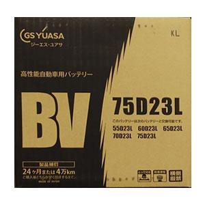 BV-75D23L(BV75D23L)【GSユアサ】(UN-75D23L(UN75D23L)ユニスターバッテリーの後継) [99]|honkeya