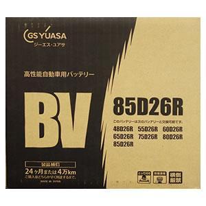 BV-85D26R(BV85D26R)【GSユアサ】(UN-85D26R(UN85D26R)ユニスターバッテリーの後継) [99]|honkeya