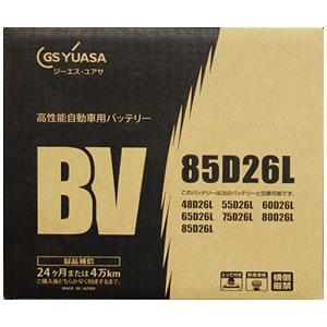 BV-85D26L(BV85D26L)【GSユアサ】(UN-85D26L(UN85D26L)ユニスターバッテリーの後継) [99]|honkeya