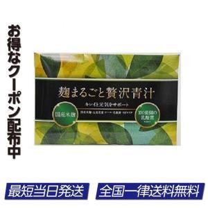麹まるごと贅沢青汁 30包 ダイエット 大麦若葉 健康飲料