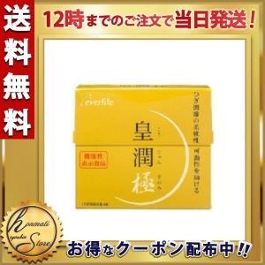皇潤 極 180粒 エバーライフ 約1カ月分 サプリメント ヒアルロン酸