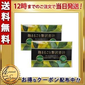 麹まるごと贅沢青汁 30包 ダイエット 大麦若葉 健康飲料 2個セット