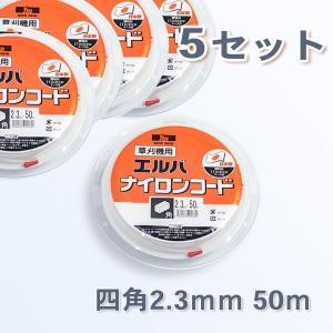 草刈機 刈払機 ナイロンコード 草刈機用ナイロンコード 角2.3mm×50m 5巻セット|honmamon