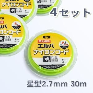 草刈機 刈払機 ナイロンコード 草刈機用ナイロンコード2.7mm星×30m  4巻セット|honmamon