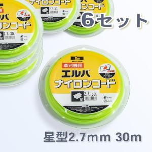 草刈機 刈払機 ナイロンコード 草刈機用ナイロンコード2.7mm星×30m  6巻セット|honmamon