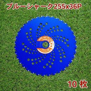 草刈り機 替刃 刈払機 刃 草刈機用チップソー255 ブルーシャーク 10枚 替え刃 人気 honmamon