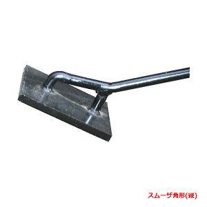 アスファルト 舗装用 焼鏝 焼きごて こて ゴテ コテ スムーザ角型 縦|honmamon