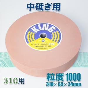 オール ステンレス 縦型水研機 310用 替砥石 KD #1000 丸砥石 替え砥石|honmamon