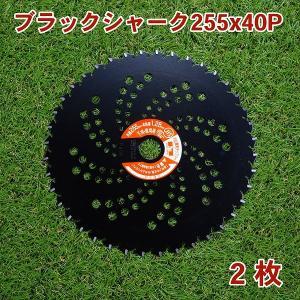 草刈機用チップソー 日本製 255 ブラックシャーク 2枚 替刃 替え刃 人気 草刈機 刈払機 刃 honmamon