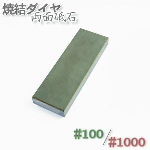 包丁研ぎ ダイヤモンド砥石 両面 #100 1000|honmamon