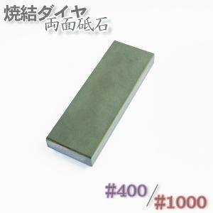 包丁研ぎ ダイヤモンド砥石 両面 #400 1000|honmamon