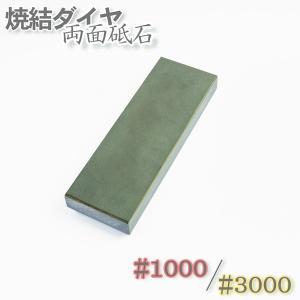 包丁研ぎ ダイヤモンド砥石 両面 #1000 3000|honmamon