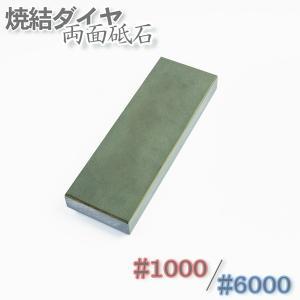 包丁研ぎ ダイヤモンド砥石 両面 #1000 6000|honmamon