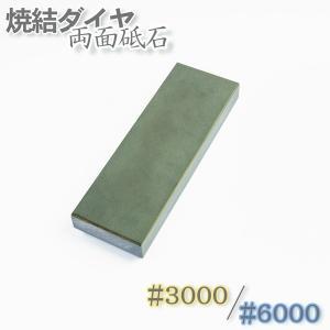 包丁研ぎ ダイヤモンド砥石 両面 #3000 6000|honmamon