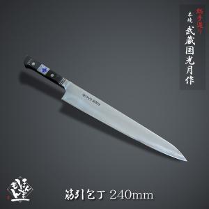 包丁 総手造り 伝統的工芸品 武蔵国光月作 関東筋引 240mm|honmamon