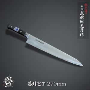 包丁 総手造り 伝統的工芸品 武蔵国光月作 関東筋引 270mm|honmamon