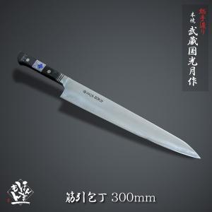 包丁 「総手造り」伝統的工芸品 武蔵国光月作 関東筋引 300mm|honmamon