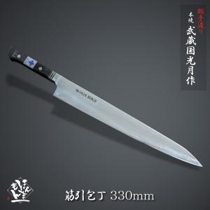 包丁 総手造り 伝統的工芸品 武蔵国光月作 関東筋引 330mm|honmamon