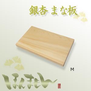 まな板 木 人気 おすすめ 一枚板 銀杏 まな板 M 箱付 いちょう|honmamon