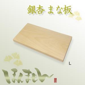 まな板 木 人気 おすすめ 一枚板 銀杏 まな板 L 箱付 いちょう|honmamon
