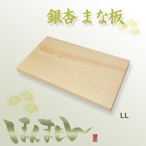 まな板 木 人気 おすすめ 一枚板 銀杏 まな板 LL 箱付 いちょう|honmamon