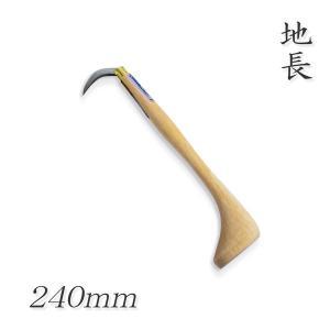 手鉤 手鈎 地長 240mm|honmamon