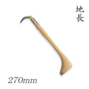 手鉤 手鈎 地長 270mm|honmamon