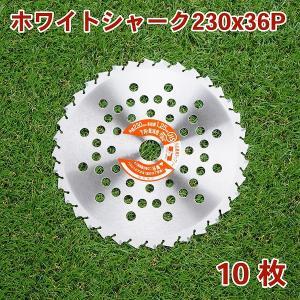 草刈機 刈払機 刃 草刈機用チップソー230 ホワイト 10枚 環境保全に