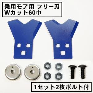 草刈機 替刃 乗用モア用 フリー刃 新形状 Wカット60 青 1組2枚 ボルト付 三陽金属 日本製|honmamon