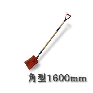 ロング柄ショベル 角 1600mm グリップ柄 スコップ|honmamon