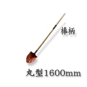 ロング柄ショベル 丸 1600mm 棒柄 スコップ|honmamon