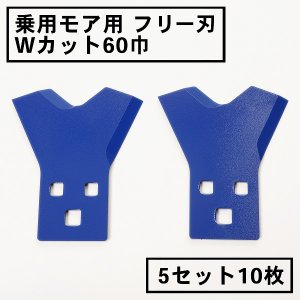 草刈機 替刃 乗用モア用 フリー刃 新形状 Wカット60 青 5組10枚 三陽金属 日本製|honmamon