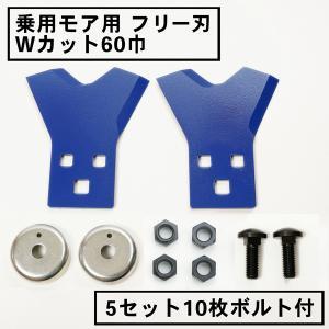 草刈機 替刃 乗用モア用 フリー刃 新形状 Wカット60 青 5組10枚 ボルト付 三陽金属 日本製|honmamon