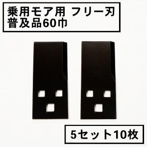 草刈機 替刃 乗用 草刈機用 フリー刃 60 普及品 5組10枚  日本製|honmamon
