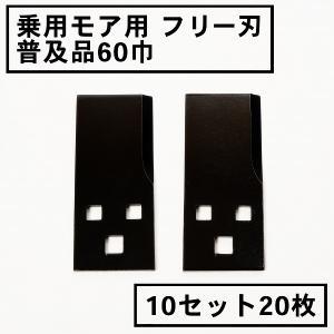 草刈機 替刃 乗用 草刈機用 フリー刃 60 普及品 10組20枚  日本製|honmamon