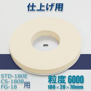 キング 丸砥石 新興 ホームスカッター STD-180E用 仕上砥 #6000 替え砥石|honmamon