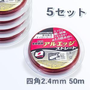 草刈機 刈払機 ナイロンコード 草刈ナイロンコード アルミ含有 四角 ストレート50m 5巻|honmamon
