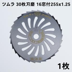 草刈り機 刈払機 替刃 ツムラ 刈払刃笹刈用30枚刃磨16窓付255×1.25 honmamon