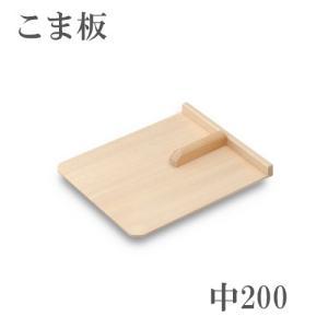 麺 そば打ち道具 こま板 中200|honmamon