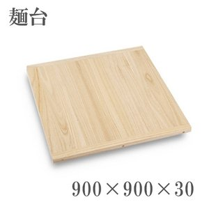 そば打ち道具 家庭用 麺台 麺棒なし 900|honmamon