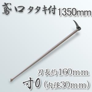 鳶 タタキ付 鳶寸0 内径30mm×全長約160mm 1350mm樫柄付 鳶口 とび口 トビ口|honmamon