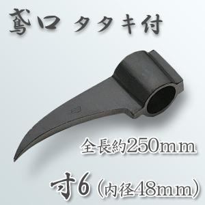 鳶 タタキ付鳶寸6 内径48mm×全長約250mm 頭のみ 鳶口 とび口 トビ口|honmamon