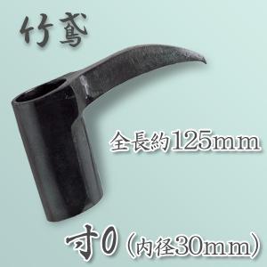 鳶 竹鳶1寸 内径30mm×全長約125mm 頭のみ 鳶口 トビ口 とび口|honmamon