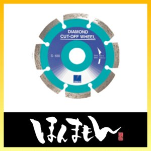 ディスコダイヤモンドカッター乾式コンクリート用105mm S-100|honmamon