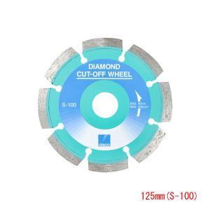 ディスコダイヤモンドカッター乾式コンクリート用125mm S-100|honmamon