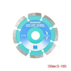 ディスコダイヤモンドカッター乾式コンクリート用150mm S-100|honmamon