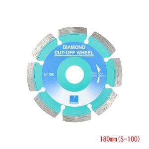 ディスコダイヤモンドカッター乾式コンクリート用180mm S-100|honmamon