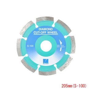 ディスコダイヤモンドカッター乾式コンクリート用205mm S-100|honmamon